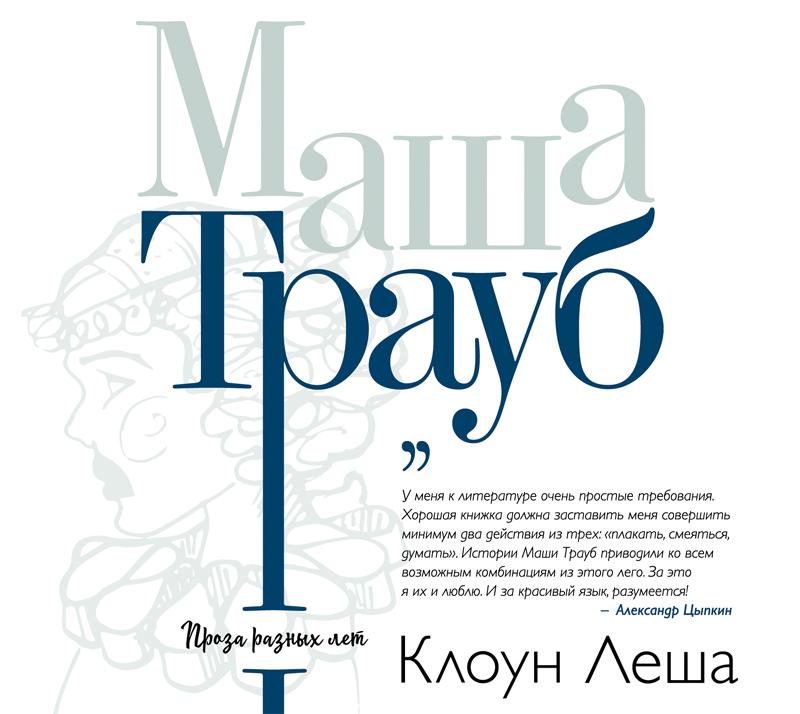Маша Трауб Клоун Леша (сборник)