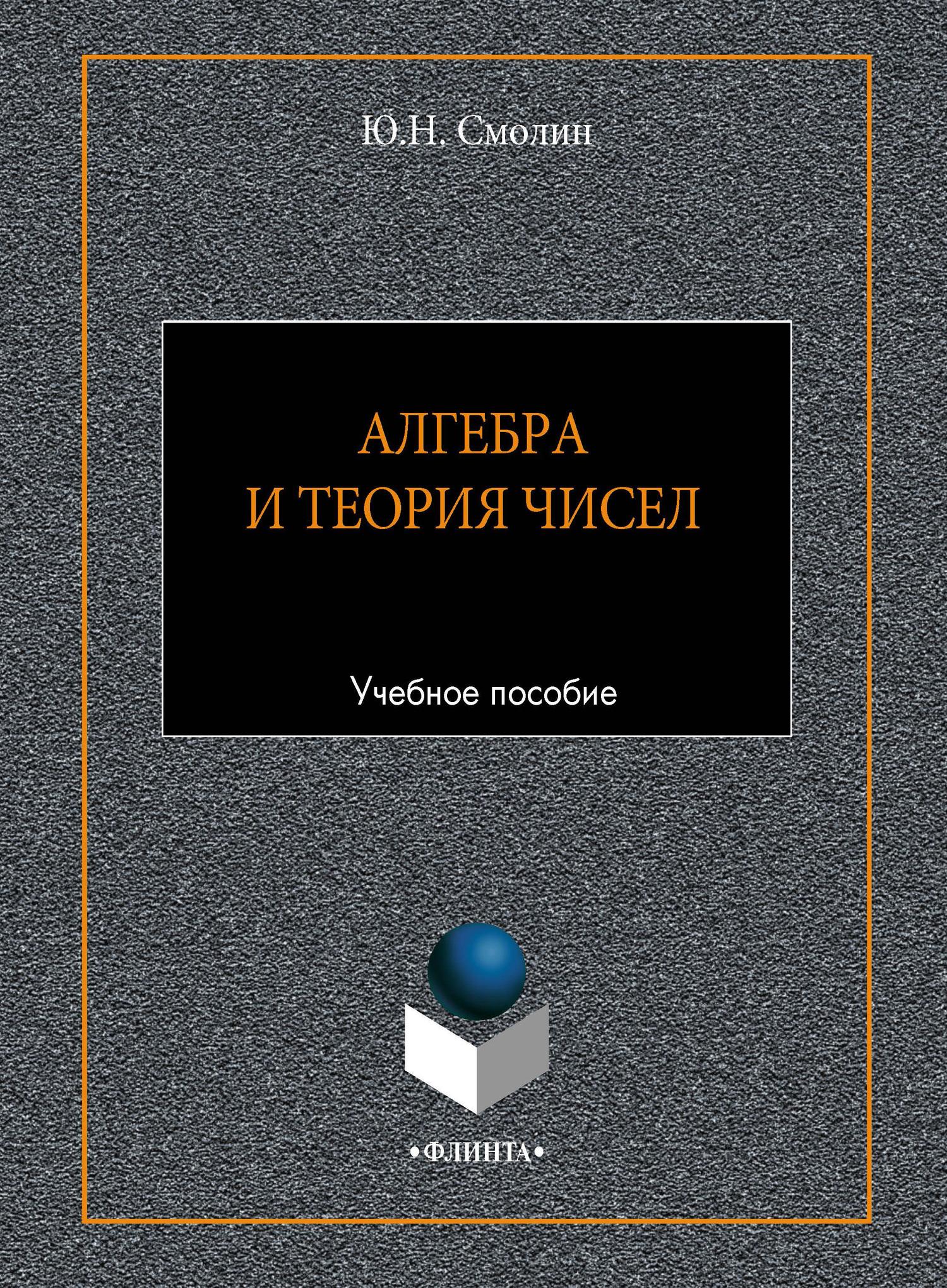 Ю. Н. Смолин Алгебра и теория чисел. Учебное пособие алгебра комплексных чисел в геометрических задачах