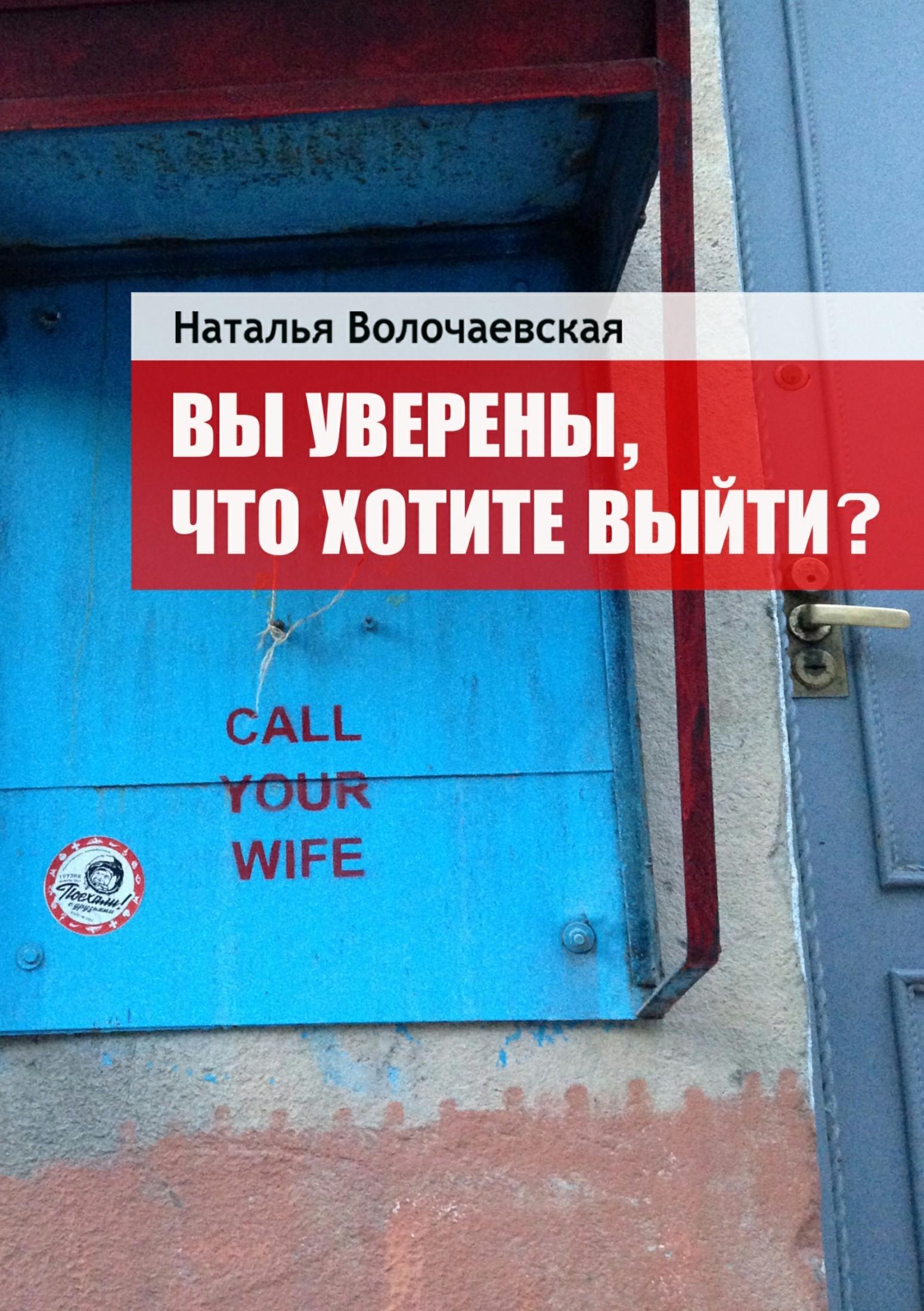 Наталья Волочаевская - Вы уверены, что хотите выйти?