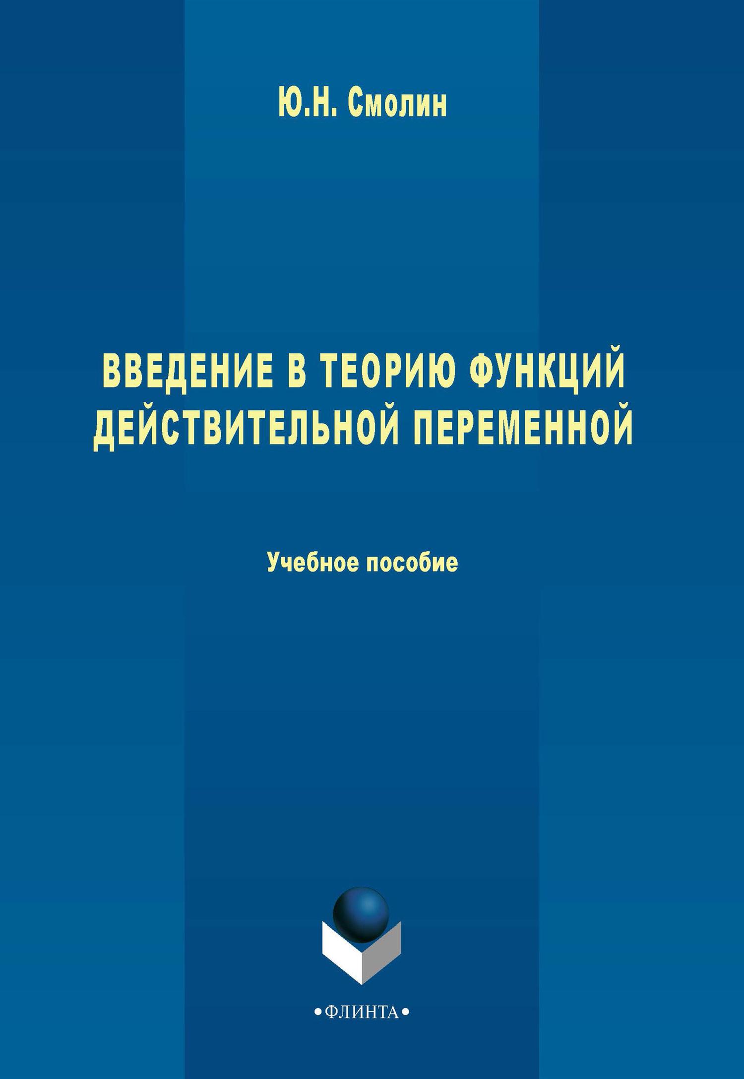 Ю. Н. Смолин Введение в теорию функций действительной переменной. Учебное пособие введение в литературоведение учебное пособие
