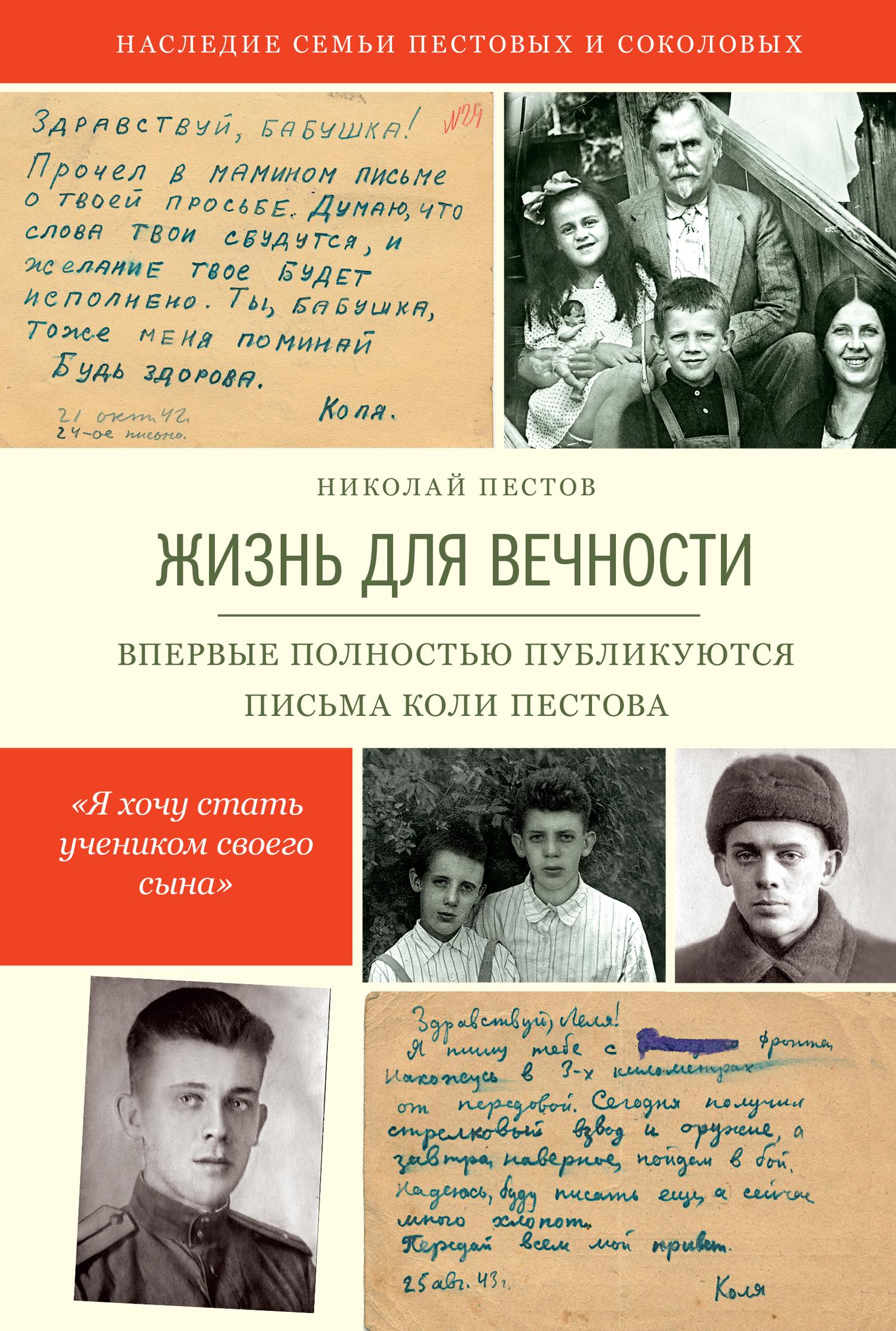 Николай Пестов - Жизнь для вечности