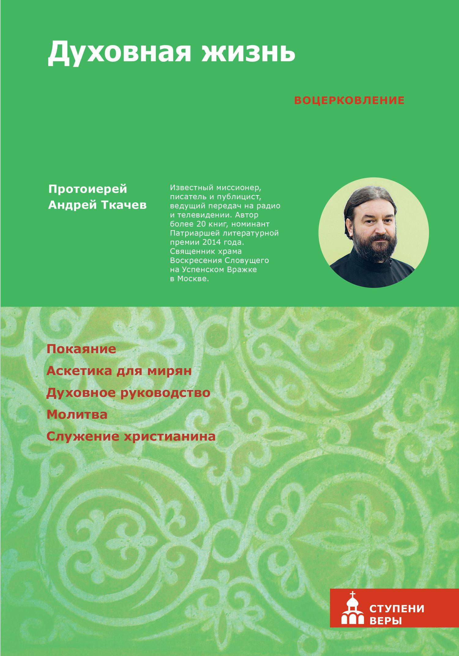 Владимир Лучанинов. Детям о Православии. О литургии