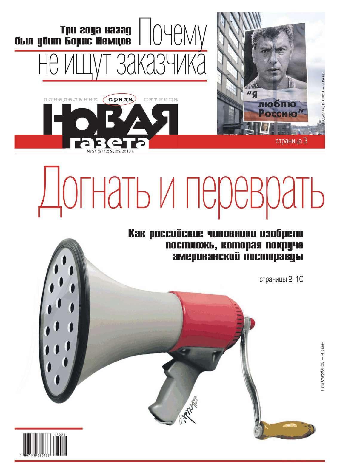 Редакция газеты Новая газета Новая Газета 21-2018