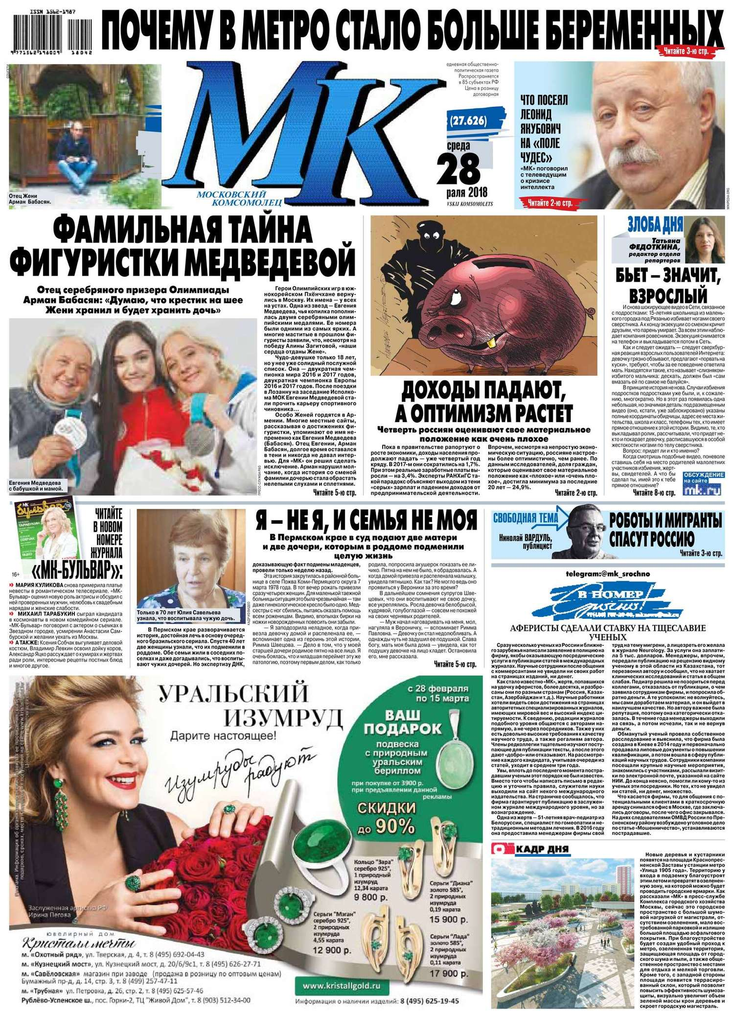 МК Московский Комсомолец 42-2018
