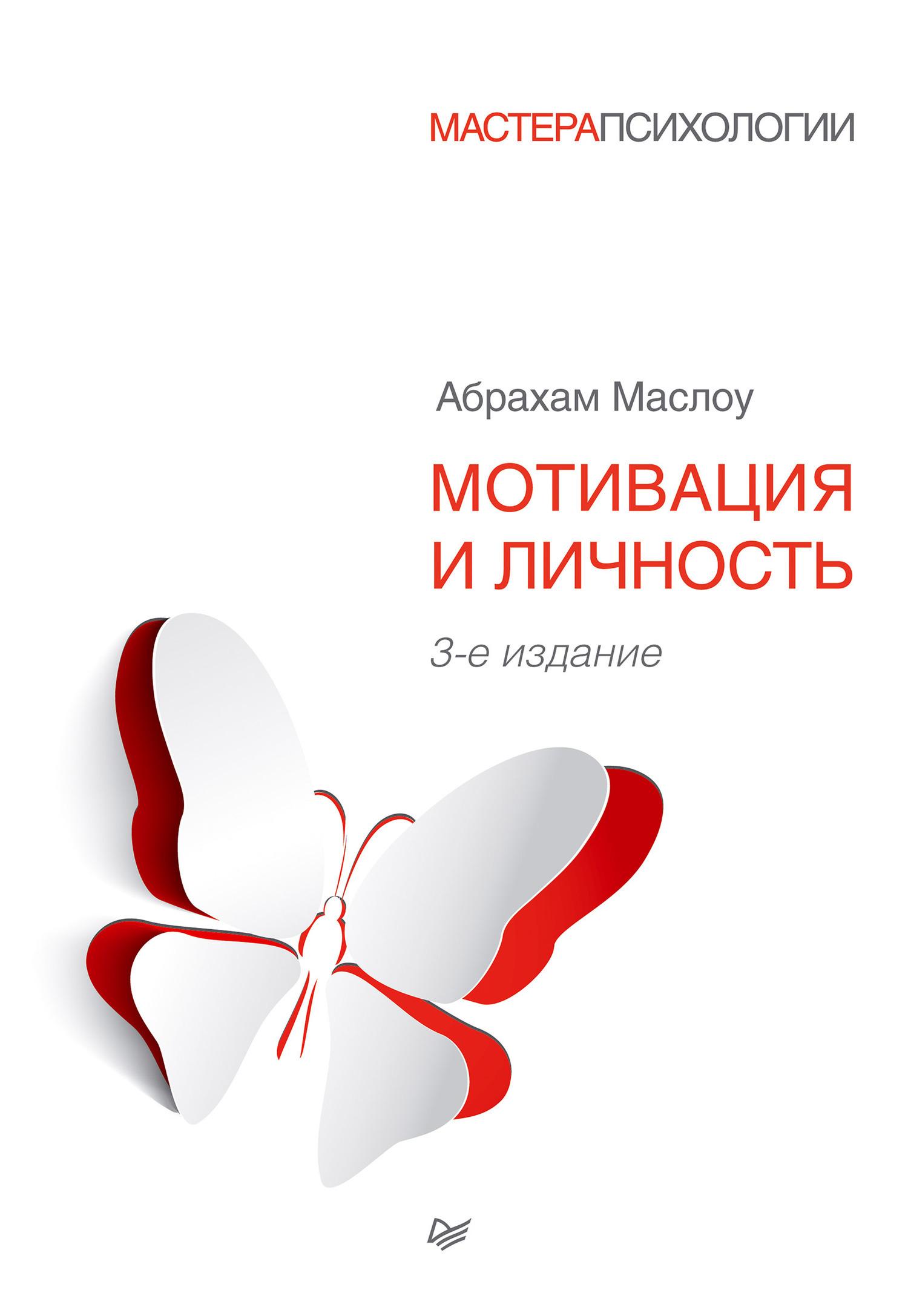 Абрахам Маслоу - Мотивация и личность