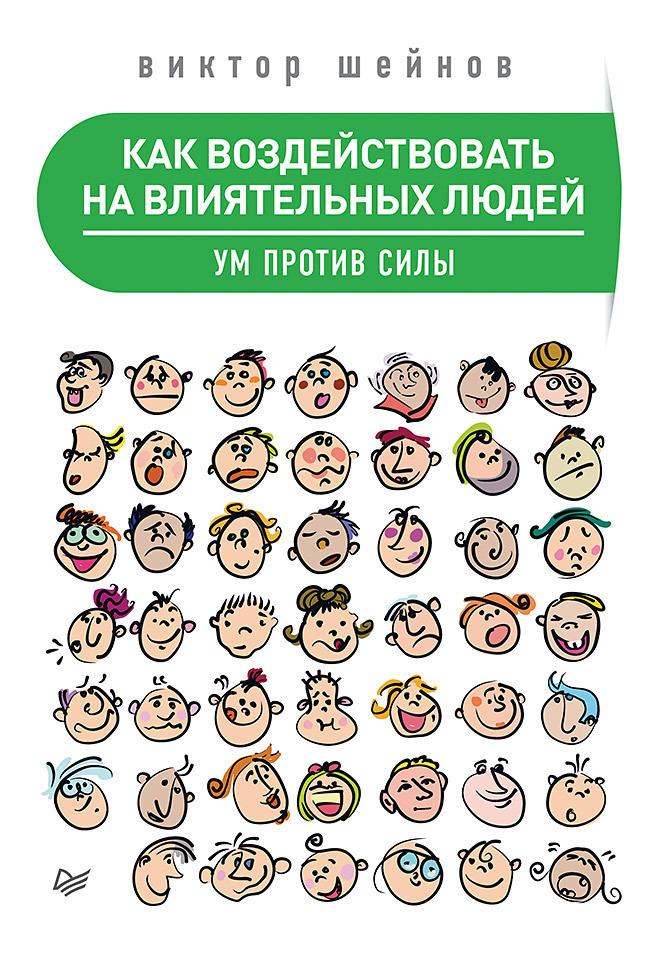 Виктор Шейнов. Как воздействовать на влиятельных людей. Ум против силы