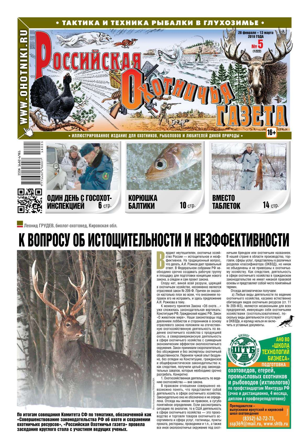 Редакция газеты Российская Охотничья Газета. Российская Охотничья Газета 05-2018