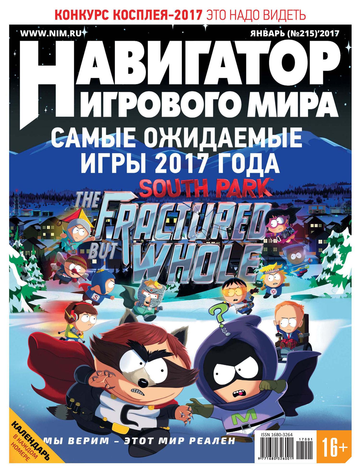 Навигатор игрового мира №01/2017