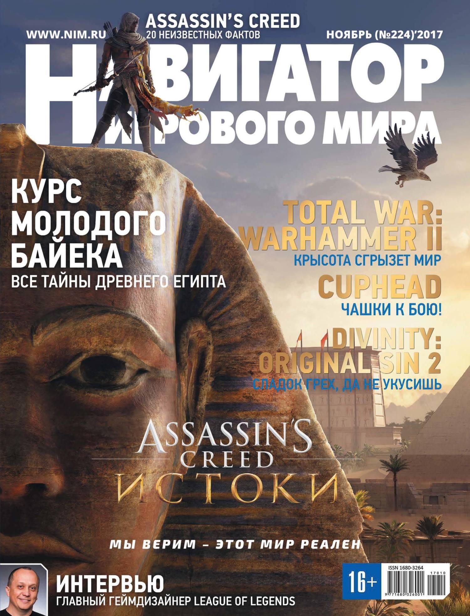 Навигатор игрового мира №11/2017