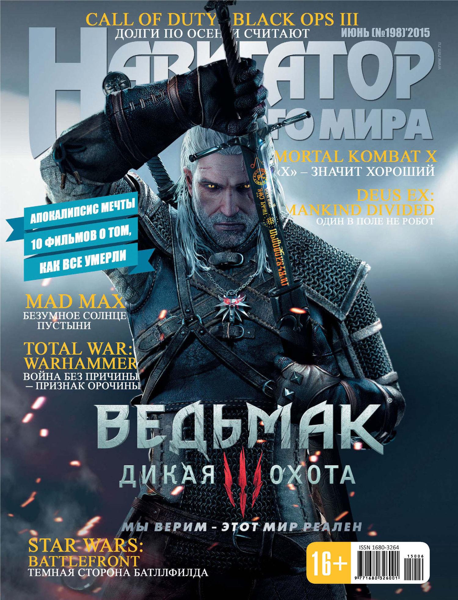 Отсутствует Навигатор игрового мира №06/2015 ид бурда журнал новый дом 06 2015