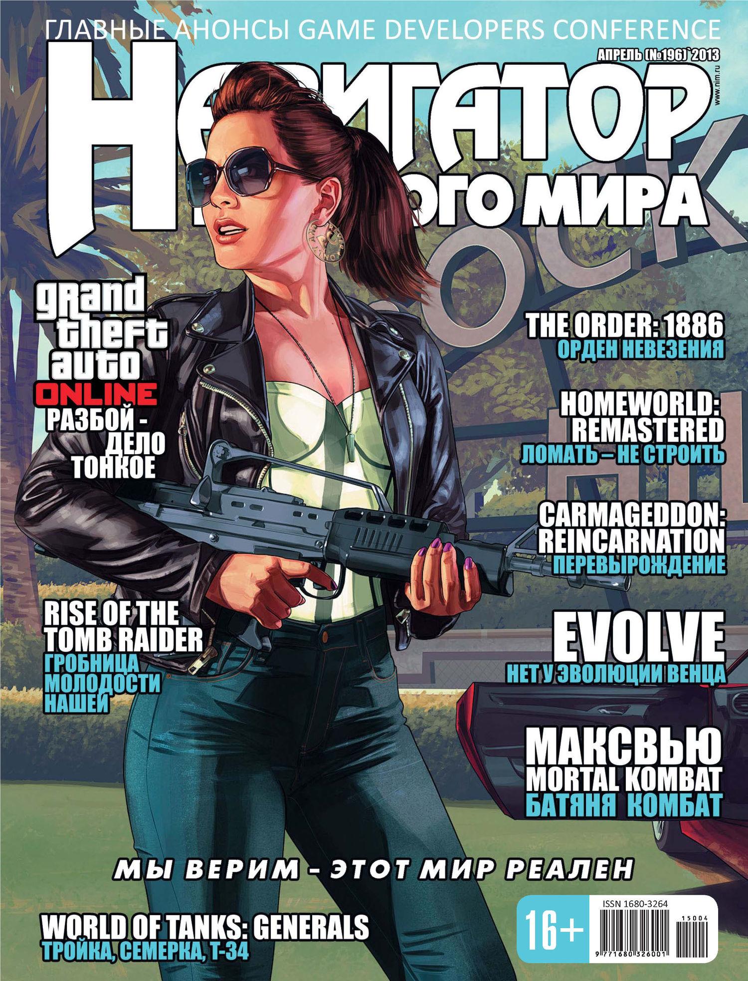 Отсутствует Навигатор игрового мира №04/2015 какой навигатор с антирадаром