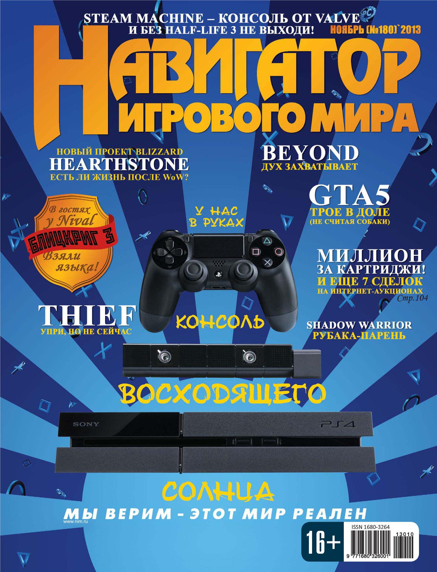 Отсутствует Навигатор игрового мира №11/2013 какой навигатор с антирадаром