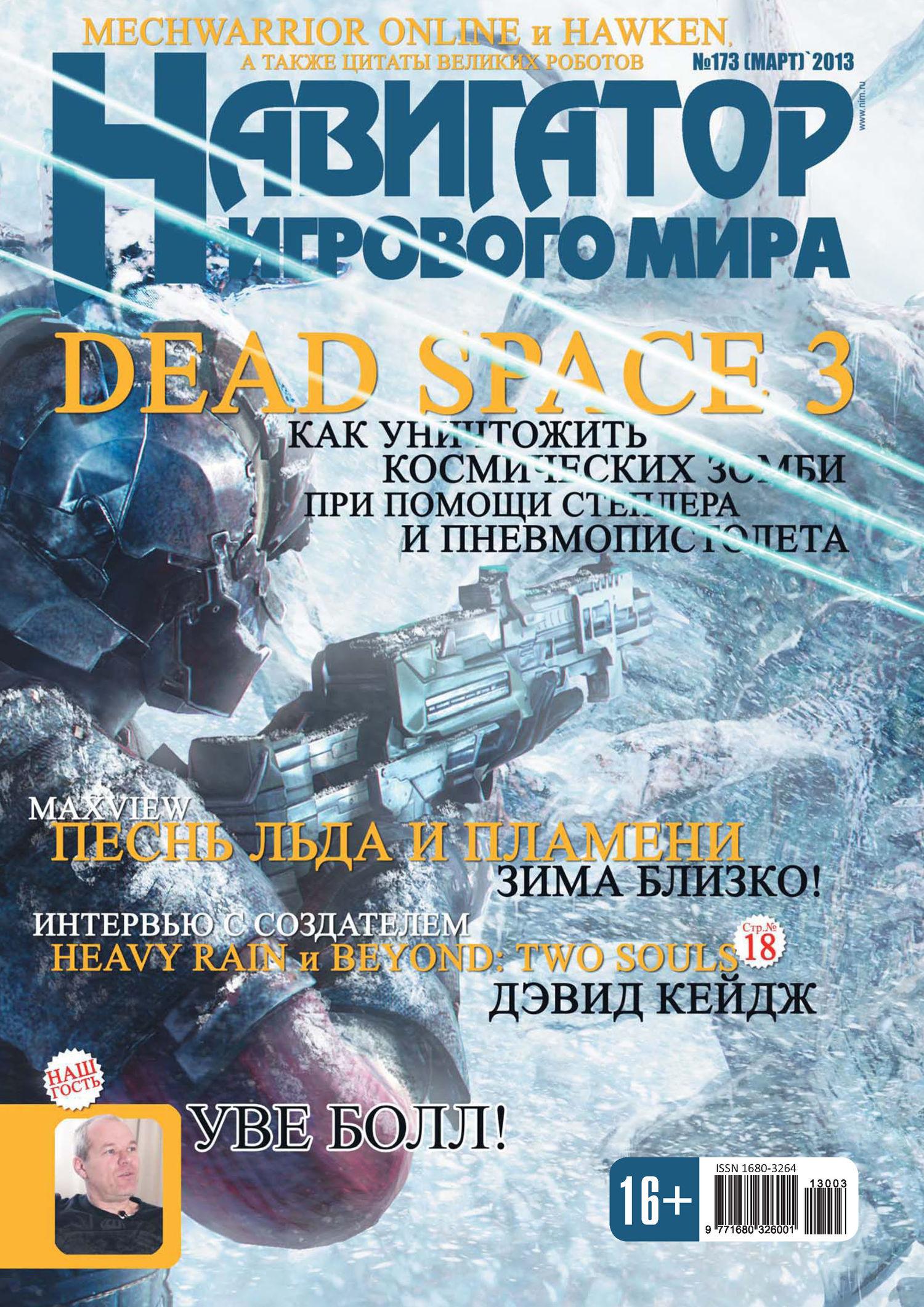 Отсутствует Навигатор игрового мира №03/2013