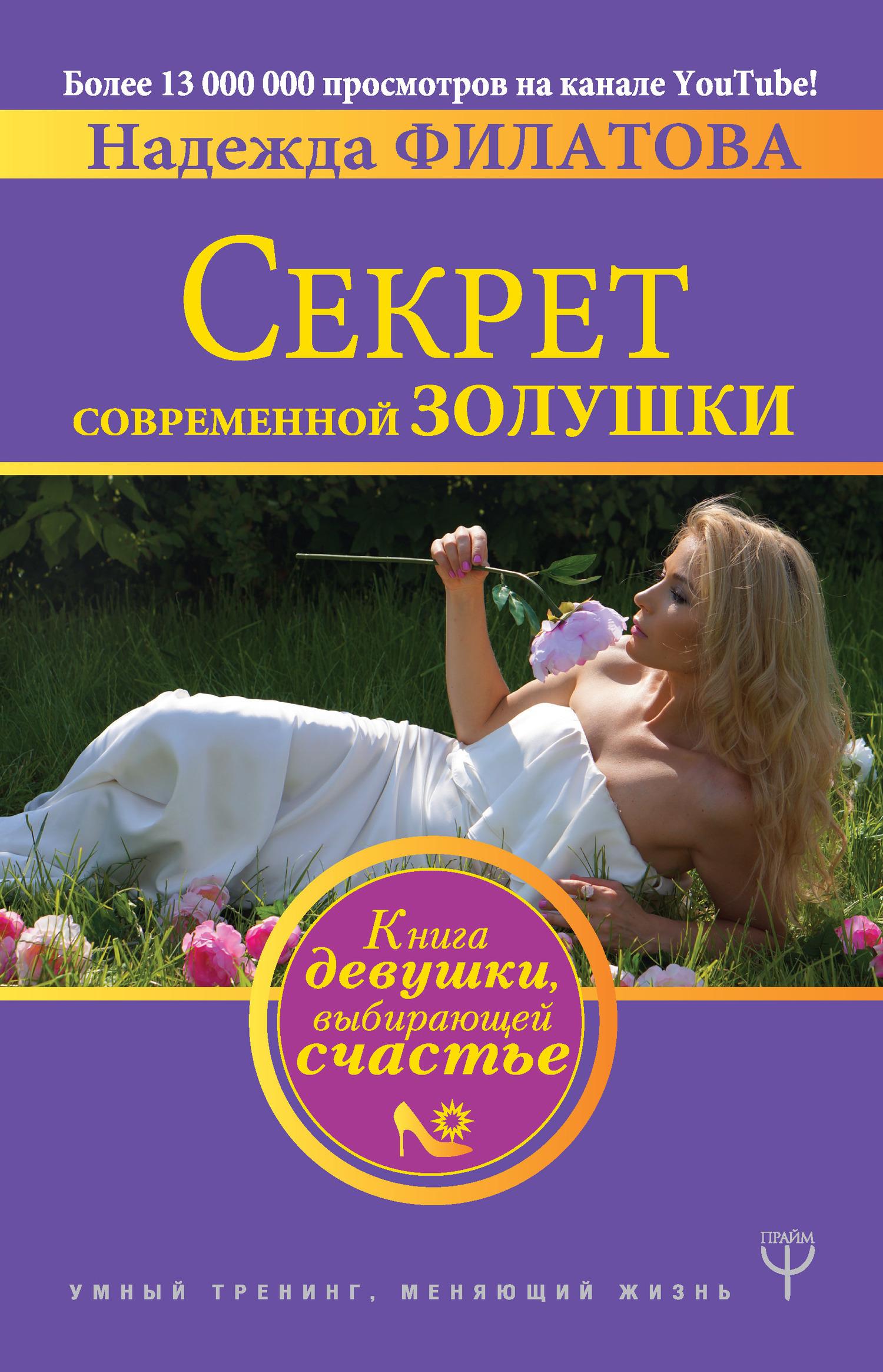 Надежда Филатова. Секрет современной Золушки. Книга девушки, выбирающей счастье