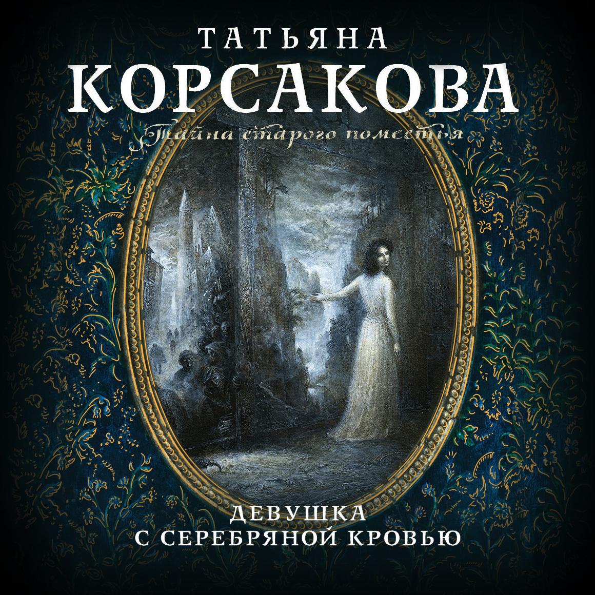 Татьяна Корсакова. Девушка с серебряной кровью