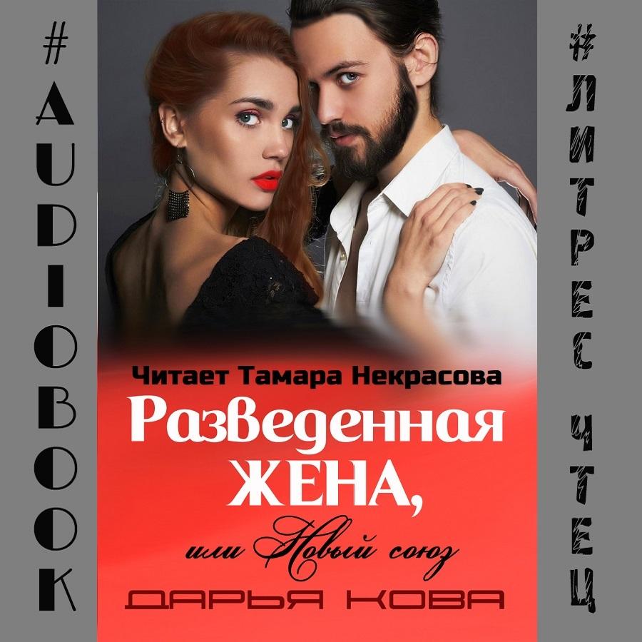Дарья Кова Разведенная жена, или Новый союз kova