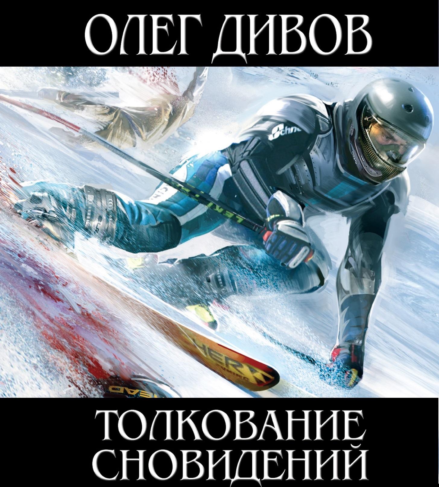 Олег Дивов. Толкование сновидений