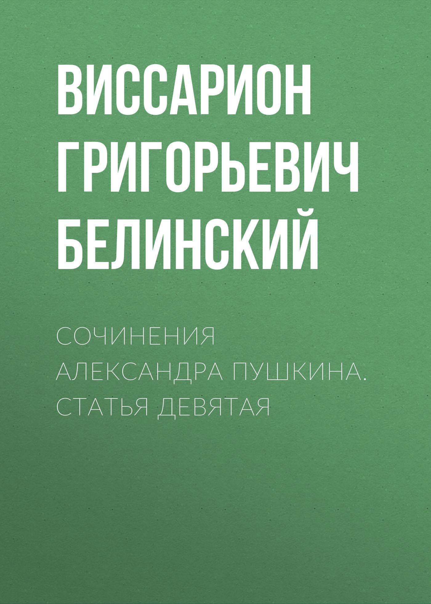 Сочинения Александра Пушкина. Статья девятая