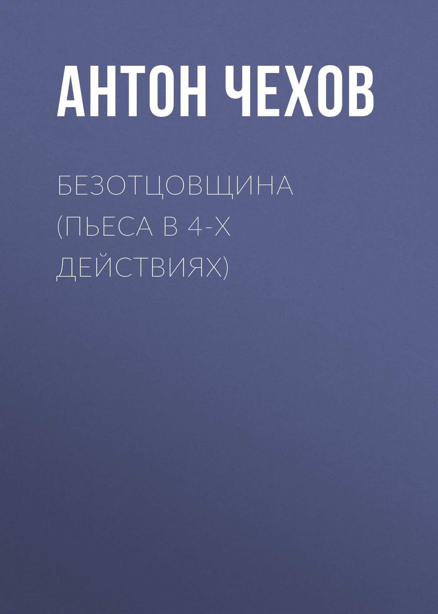 Антон Чехов Безотцовщина (пьеса в 4-х действиях) колкотин е метаморфоза пьеса в четырех действиях
