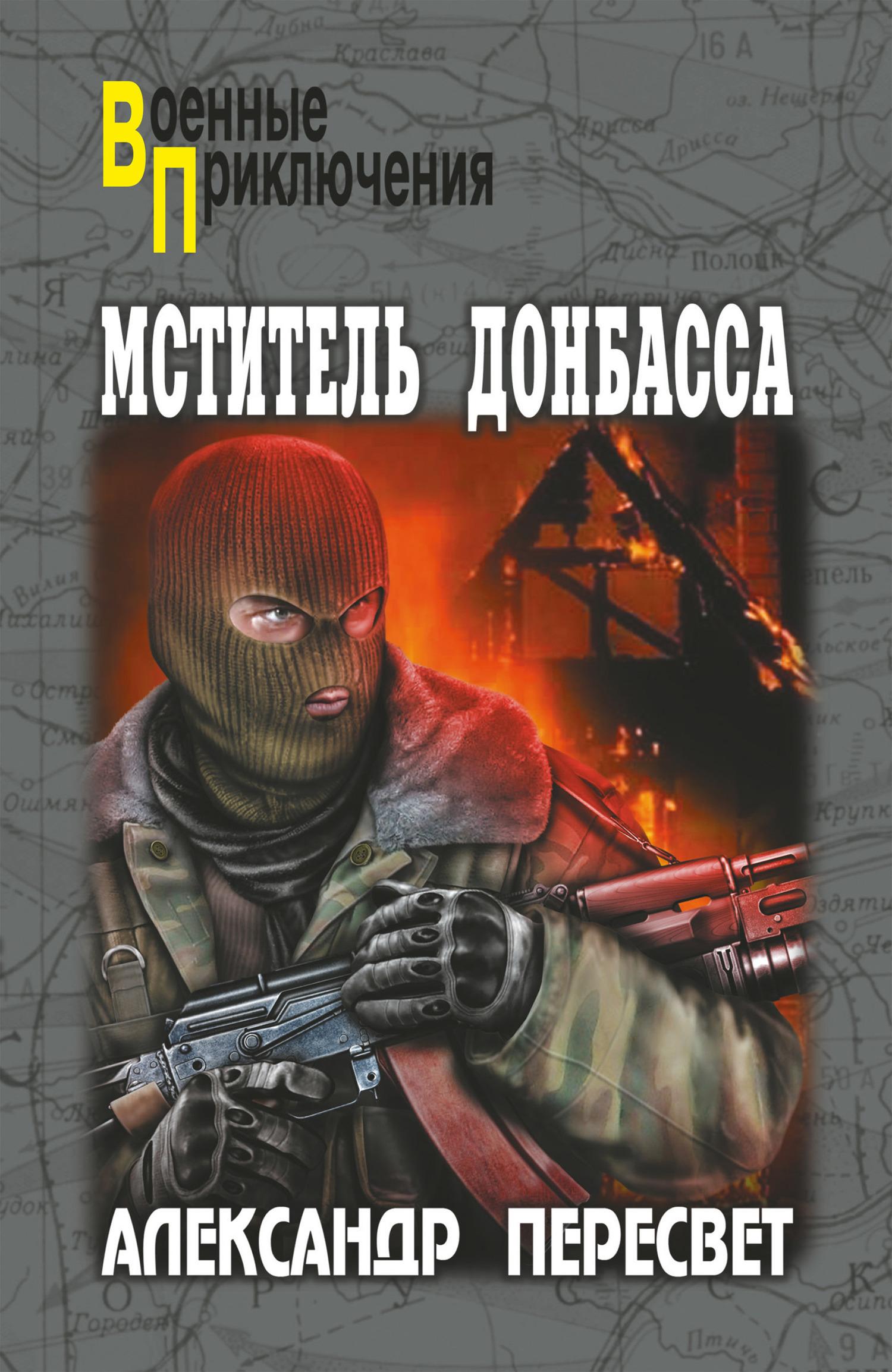 Александр Пересвет. Мститель Донбасса