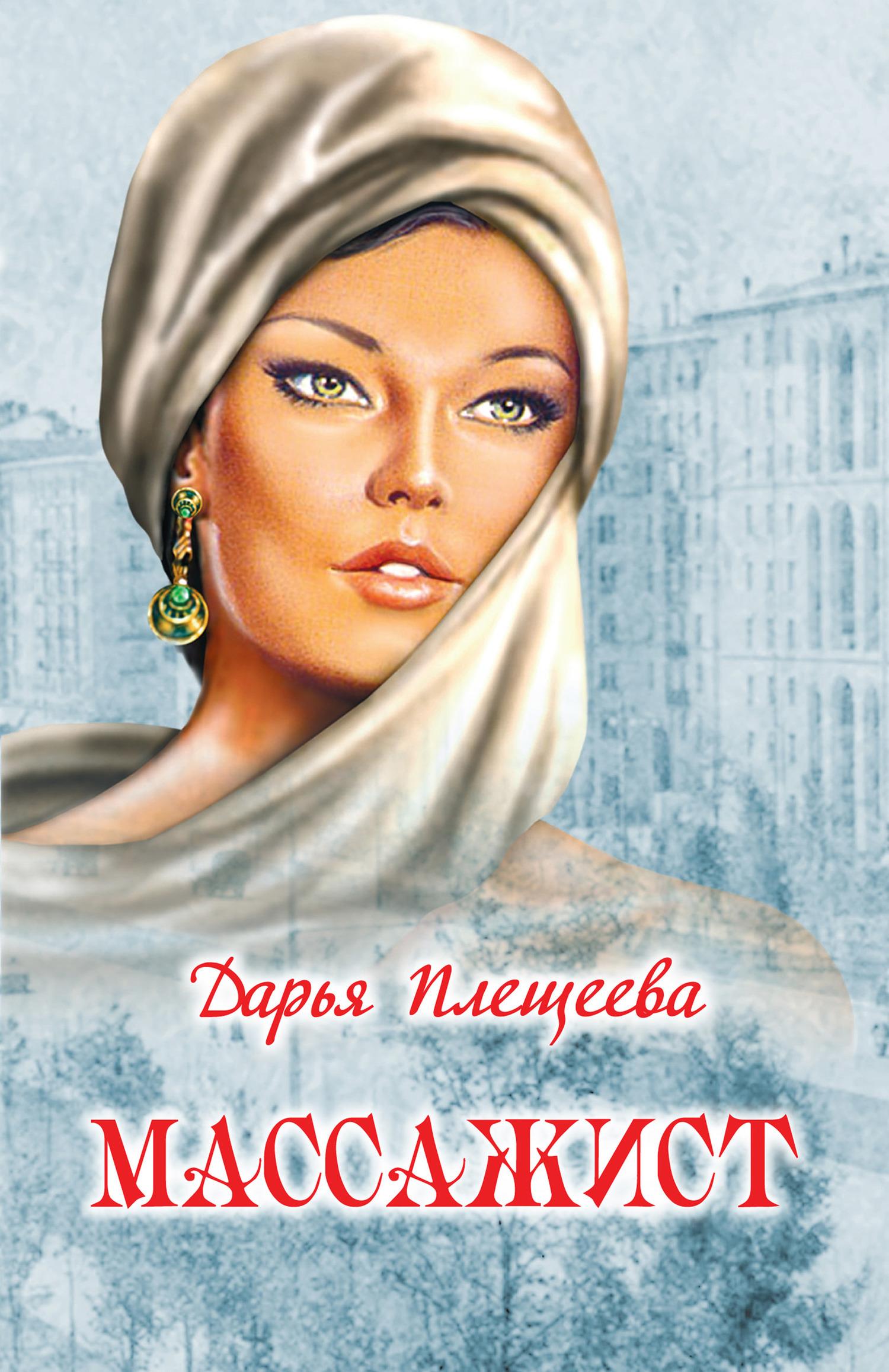 Дарья Плещеева - Массажист