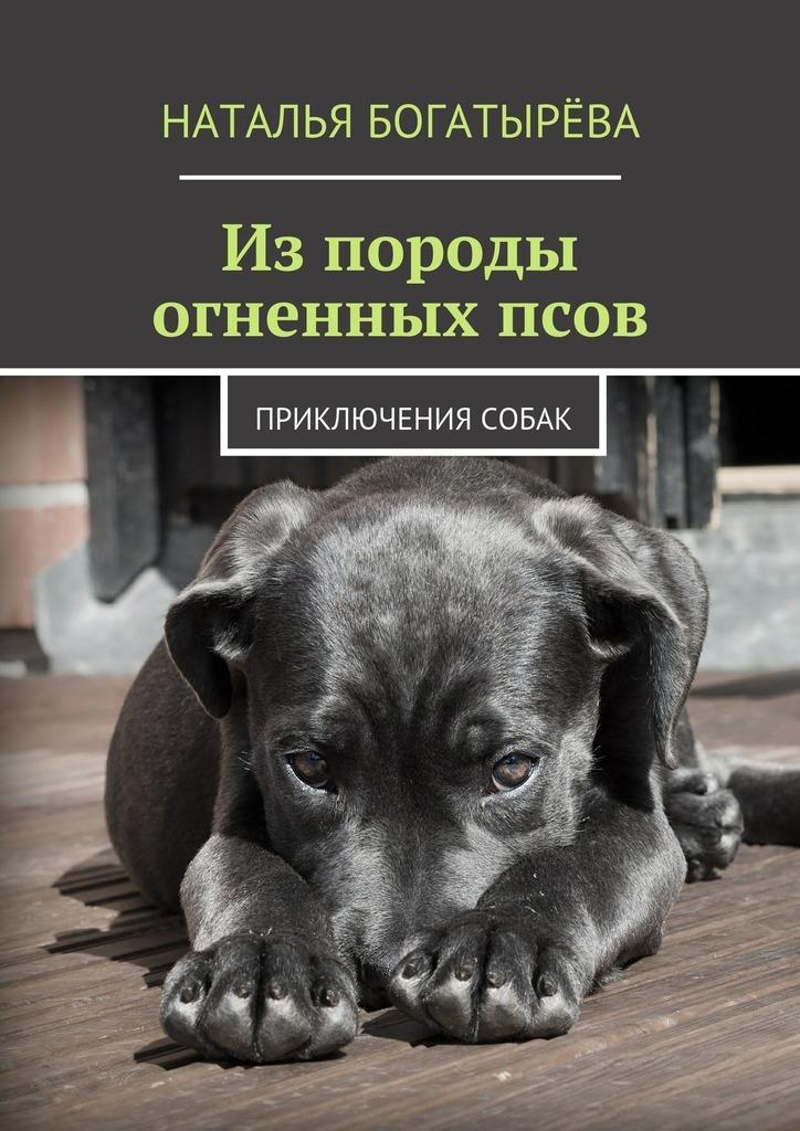 Из породы огненных псов. Приключения собак