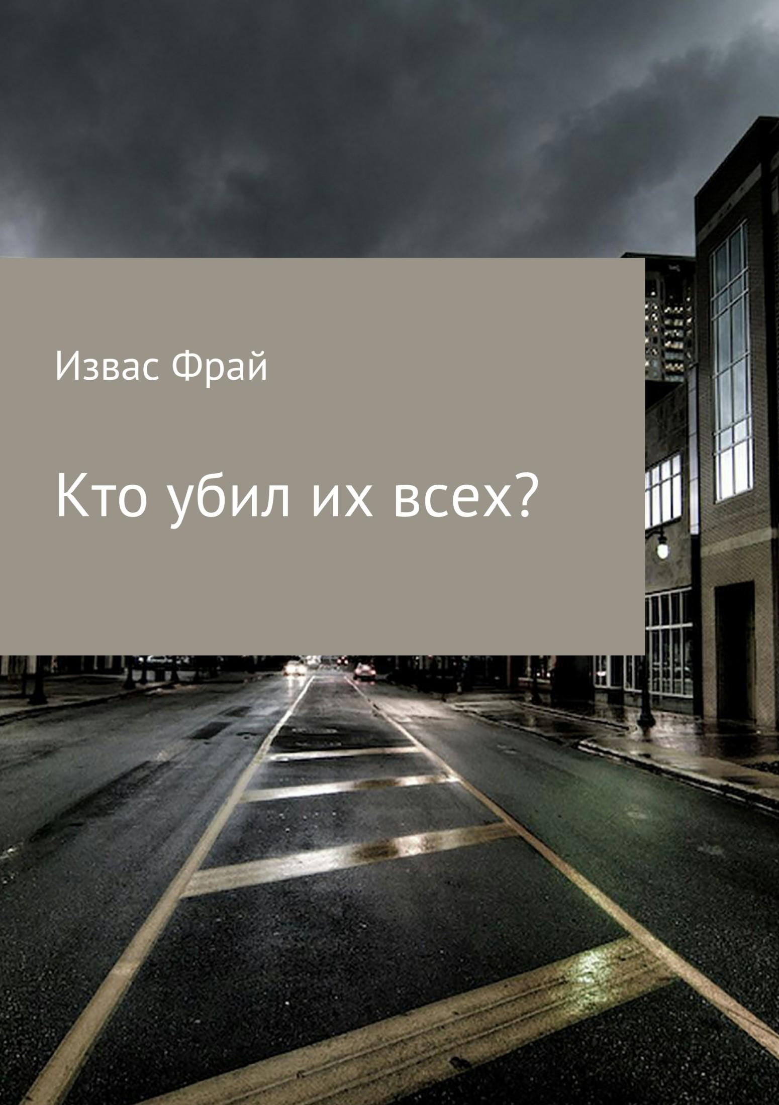 Извас Фрай Кто убил их всех разумовский ф кто мы анатомия русской бюрократии