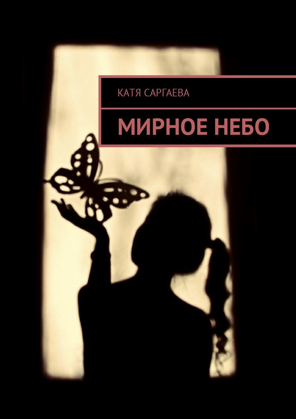 Катя Саргаева - Мирное небо