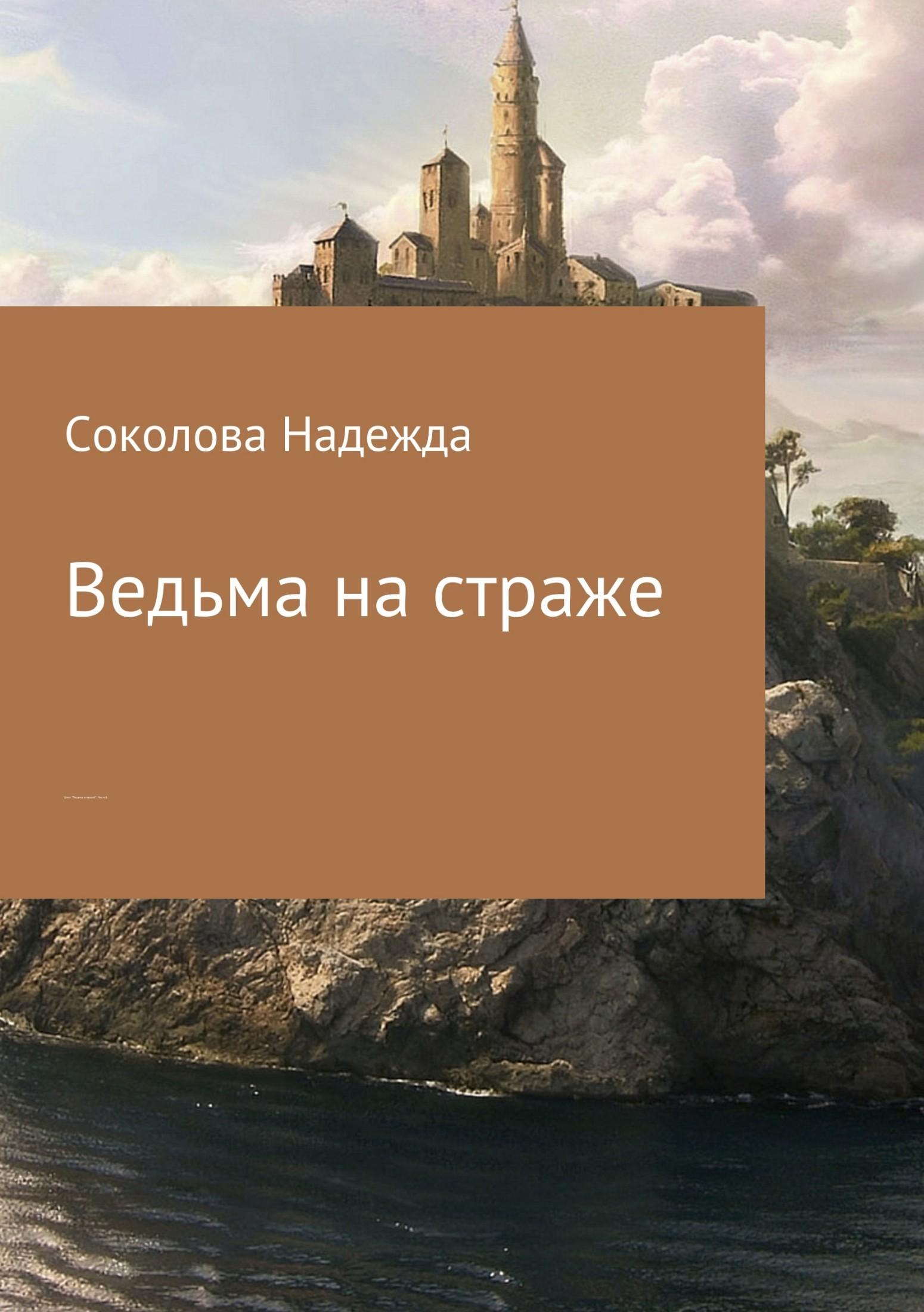 Надежда Игоревна Соколова. Ведьма на страже