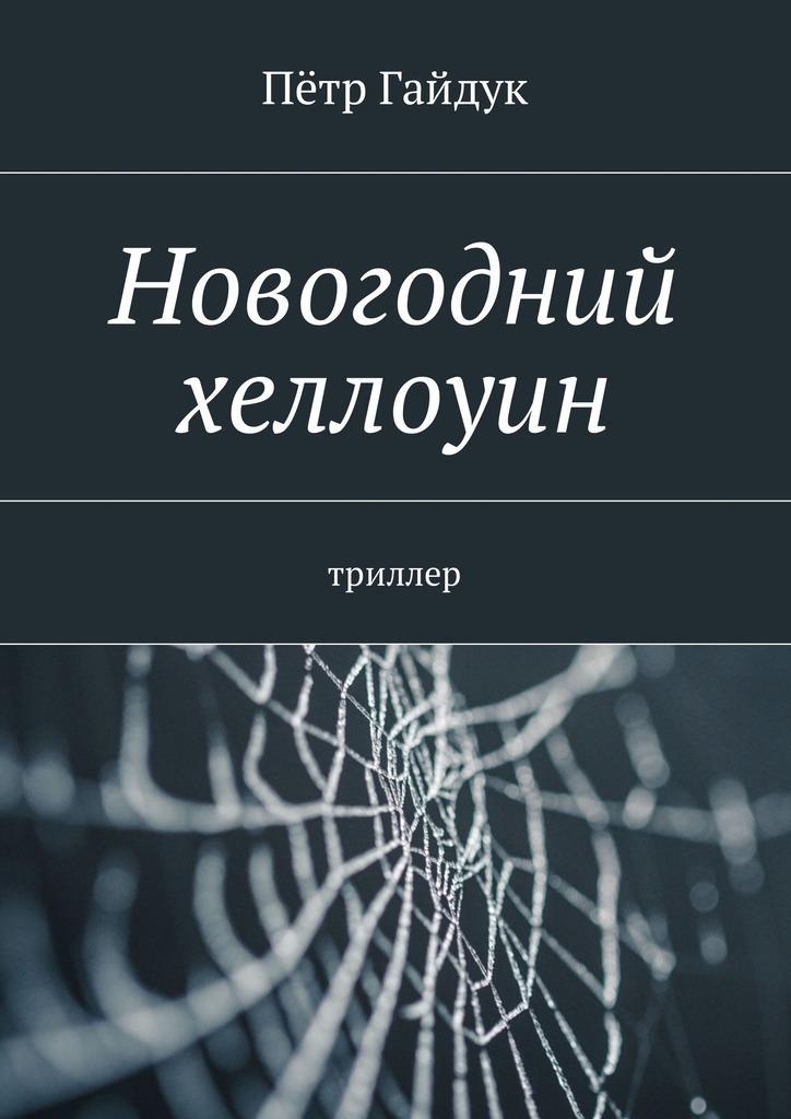 Пётр Гайдук Новогодний хеллоуин. Триллер