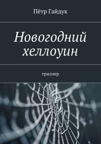 Пётр Гайдук - Новогодний хеллоуин. Триллер