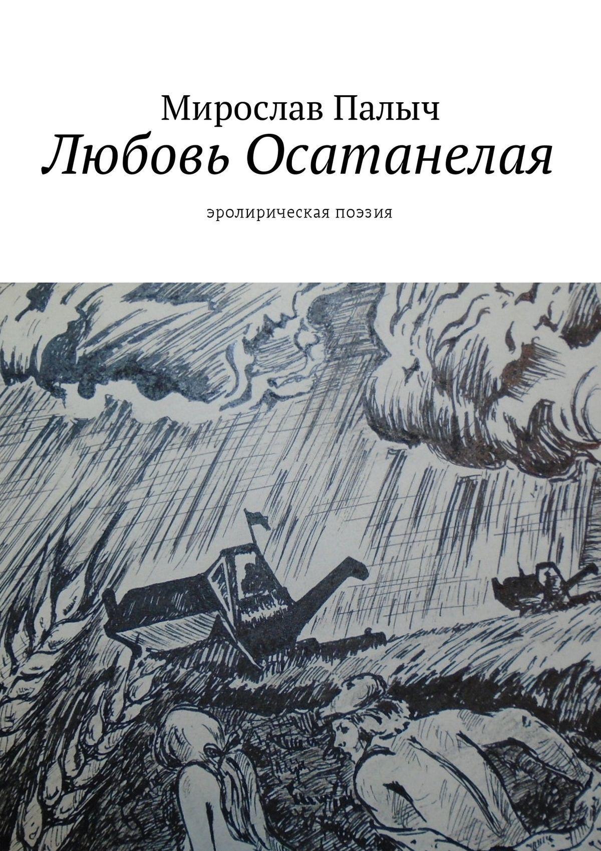 Мирослав Палыч Любовь осатанелая. Эролирическая поэзия не без греха