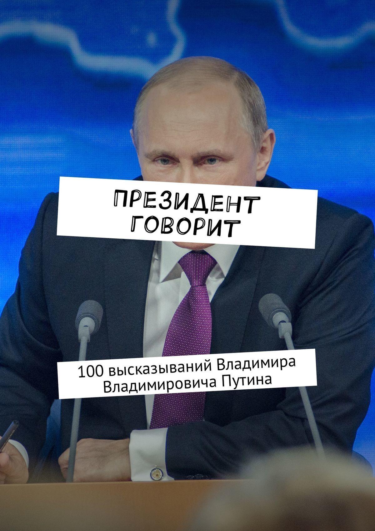 Евгения Сучкова. Президент говорит. 100высказываний Владимира Владимировича Путина