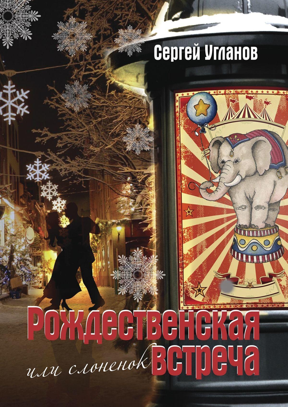 Сергей Угланов Рождественская встреча, или Слоненок. Сказка рождественская сказка
