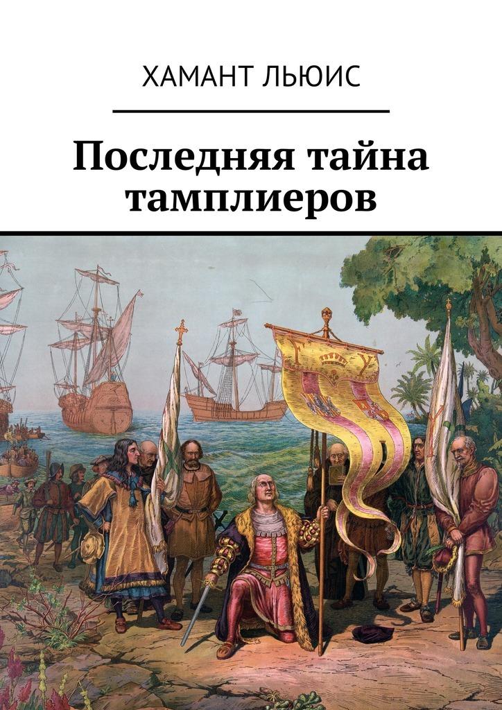 Хамант Льюис бесплатно