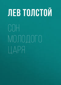 Лев Толстой - Сон молодого царя