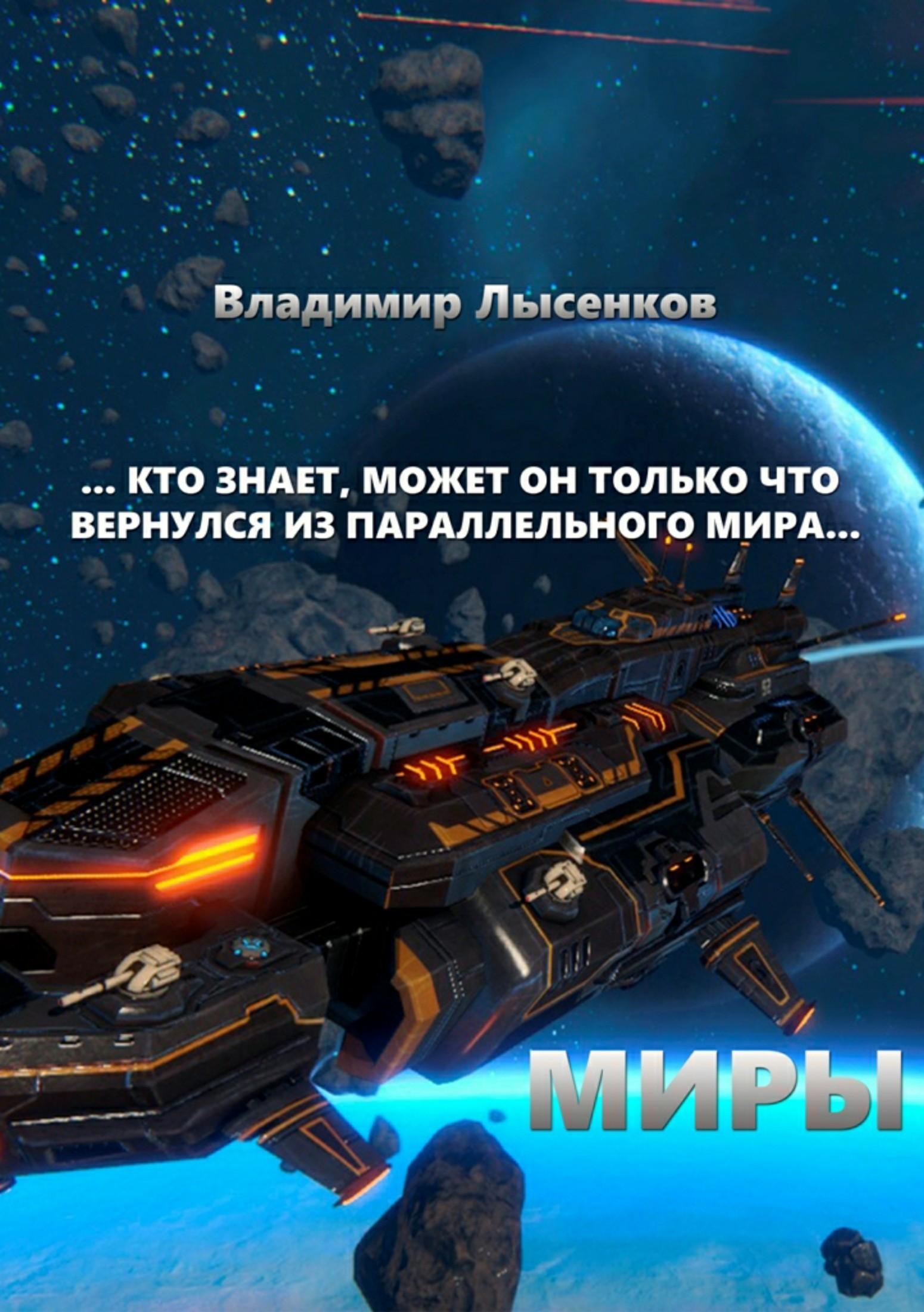 Владимир Юрьевич Лысенков Миры свободные миры змеиные войны