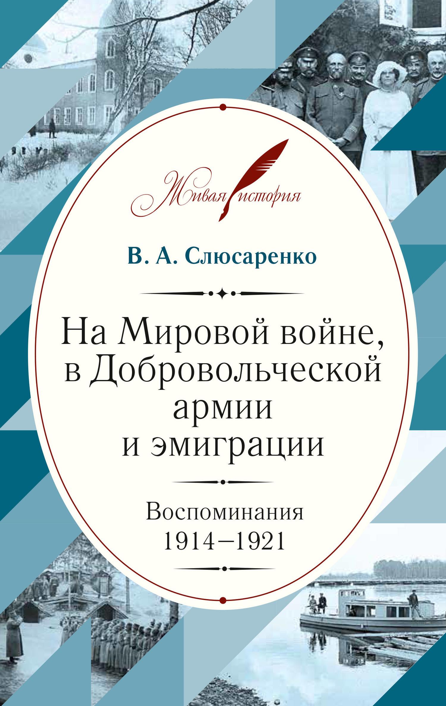 В. А. Слюсаренко На Мировой войне, в Добровольческой армии и эмиграции. Воспоминания. 1914–1921 цена