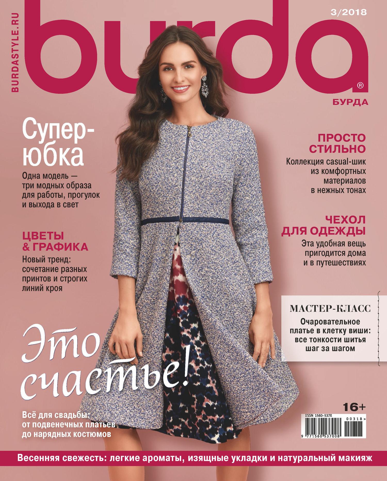 Отсутствует Burda №03/2018 журнал burda купить в санкт петербурге