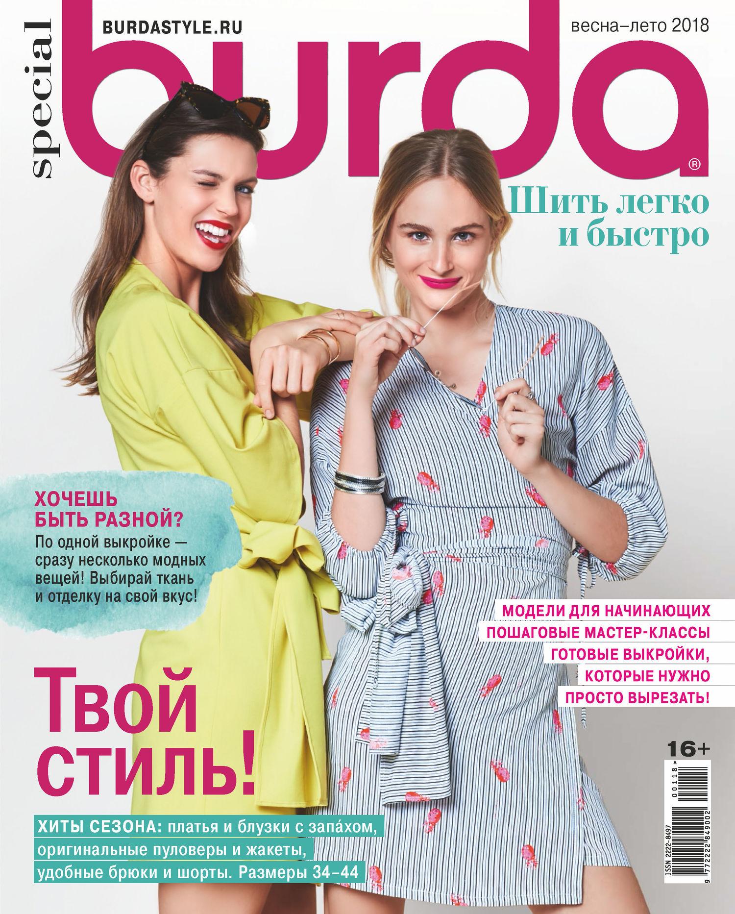 Отсутствует. Burda Special №01/2018