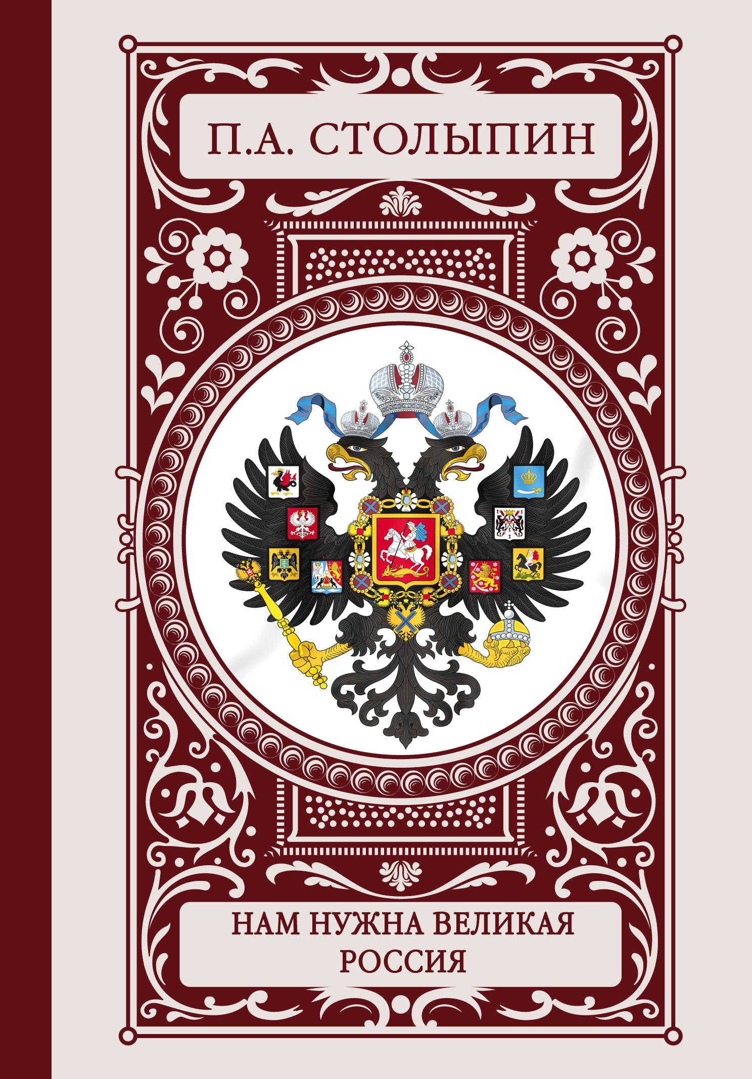 Петр Столыпин Нам нужна великая Россия владимир соловьев нам нужна великая россия