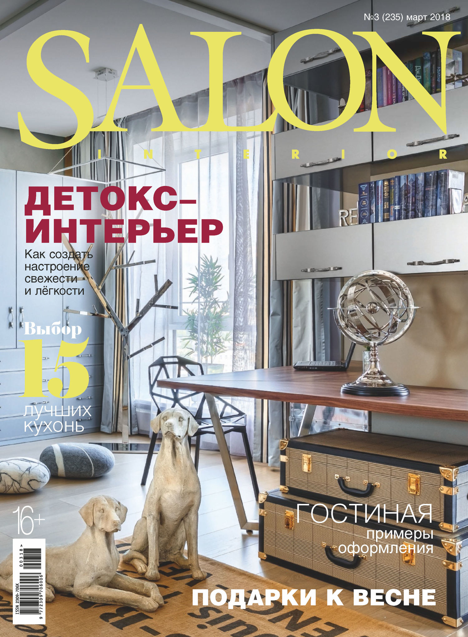 SALON-interior №03/2018
