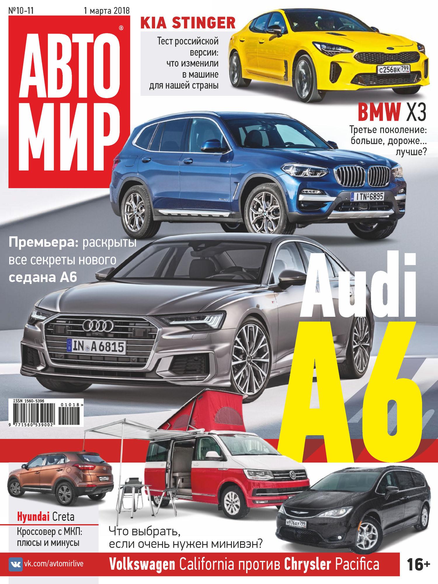 Отсутствует АвтоМир №10-11/2018 отсутствует автомир 45 2017