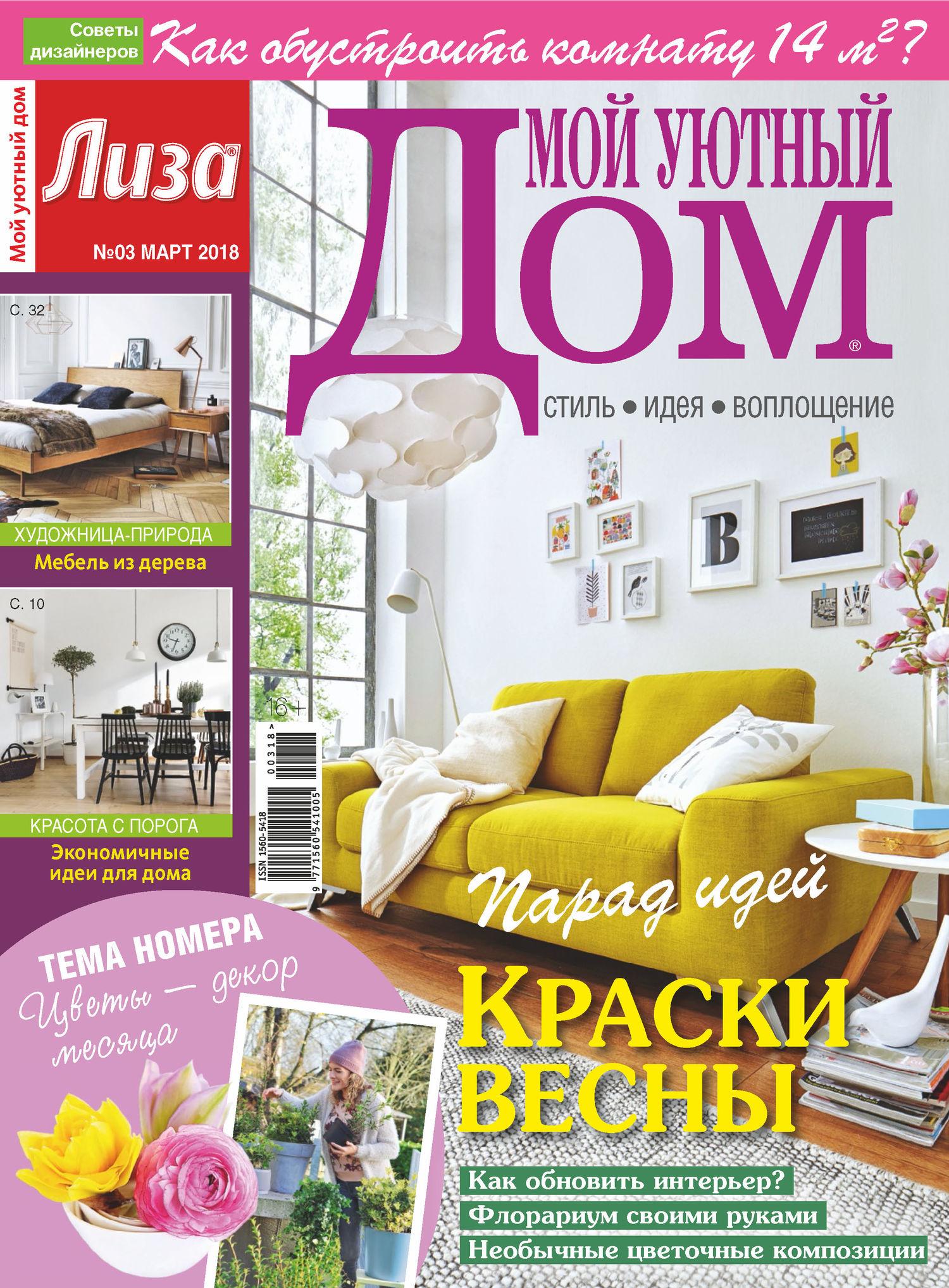 Журнал «Лиза. Мой уютный дом» №03/2018