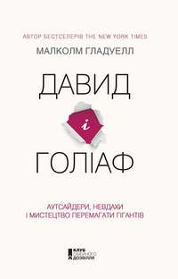 Малколм Гладуелл - Давид і Голіаф: Аутсайдери, невдахи і мистецтво перемагати гігантів