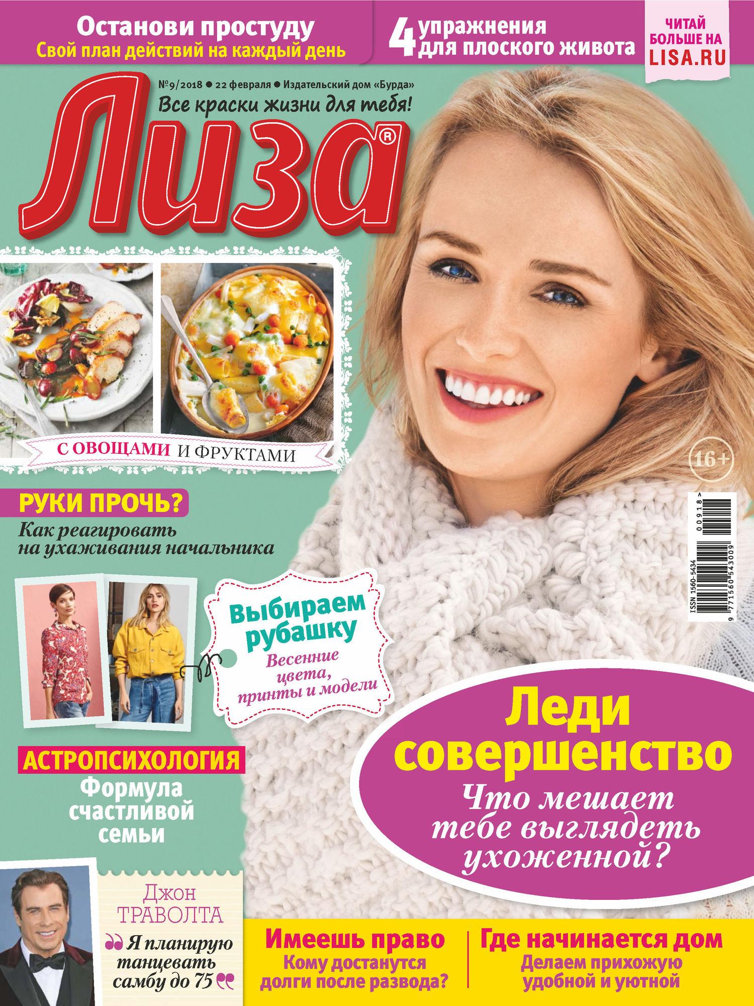 Отсутствует. Журнал «Лиза» №09/2018