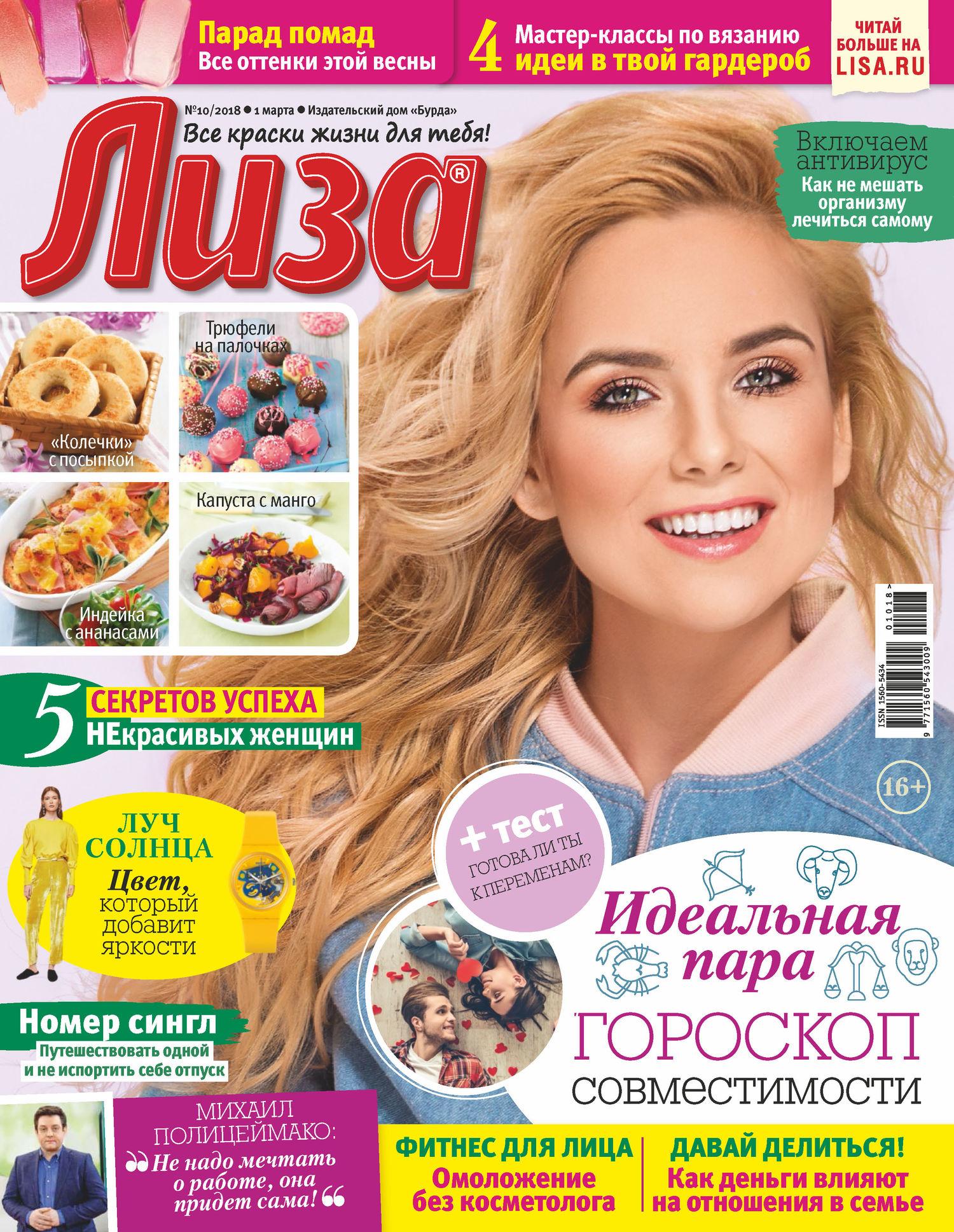 Отсутствует. Журнал «Лиза» №10/2018