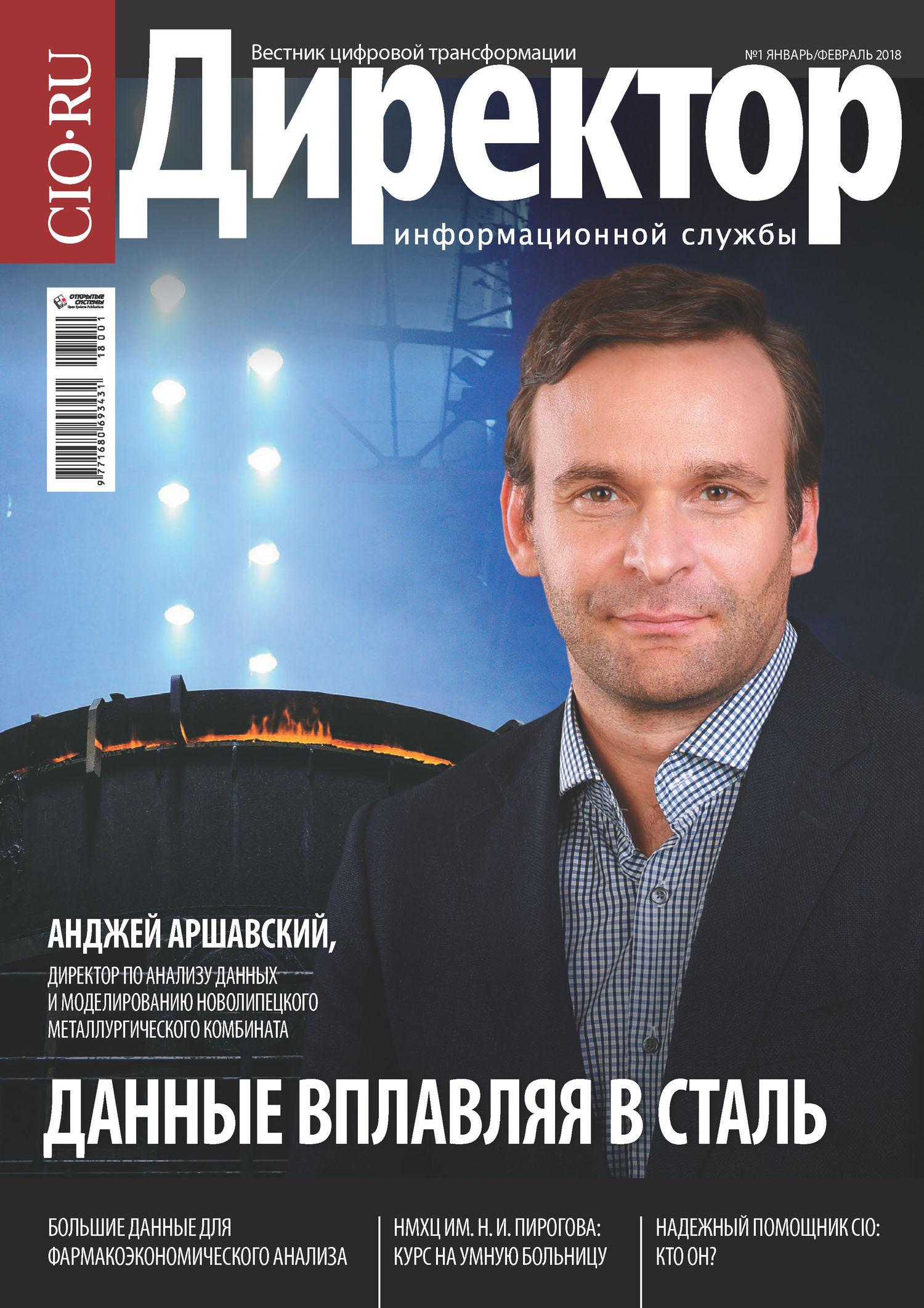 Открытые системы. Директор Информационной Службы №01/2018