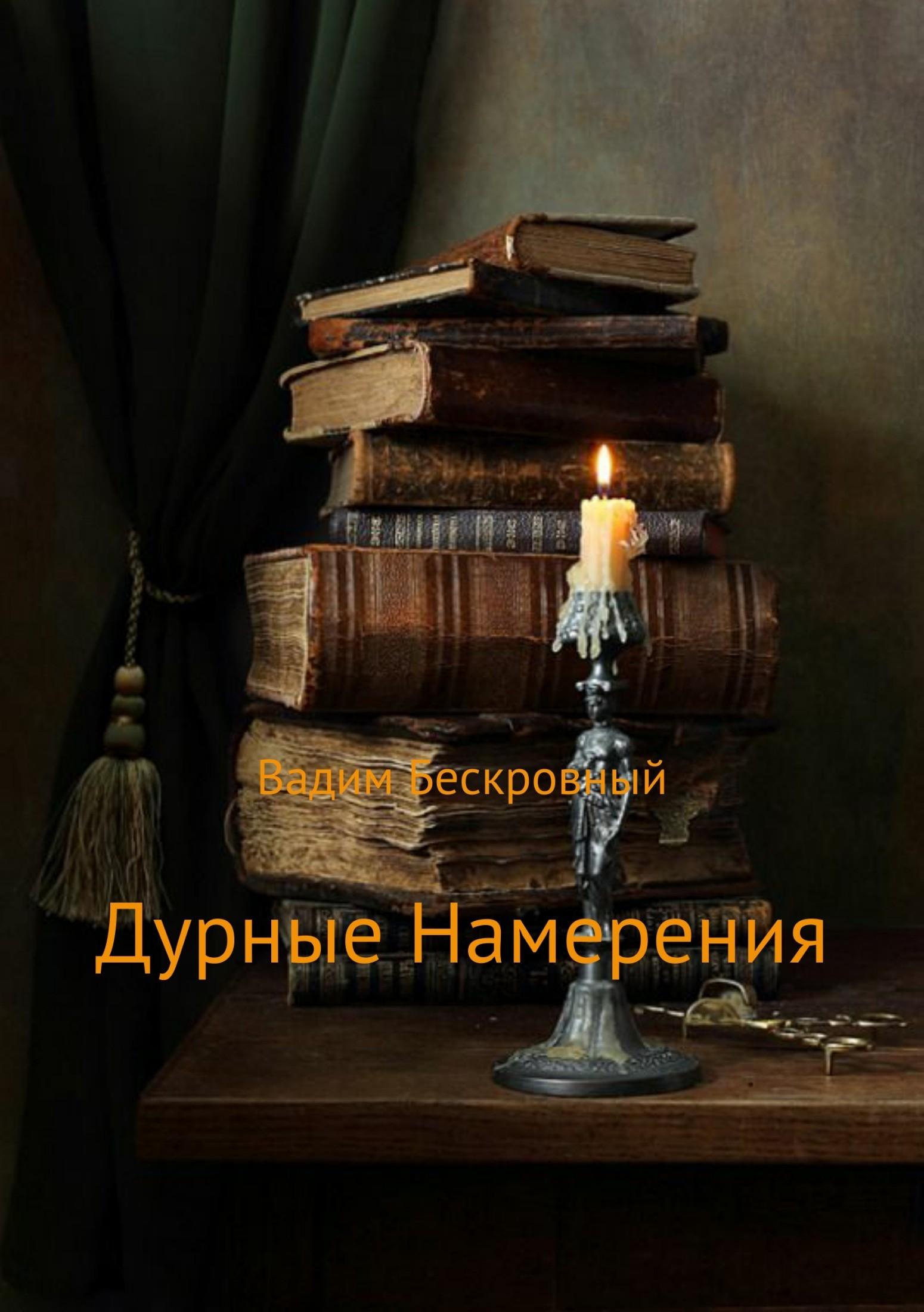 Вадим Валерьевич Бескровный. Дурные намерения