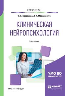 Наталья Константиновна Корсакова бесплатно
